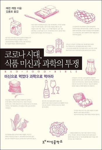 [배틀북] 신간 '코로나 시대, 식품 미신과 과학의 투쟁'