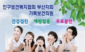 인구보건복지협회