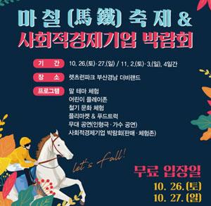 한국마사회 부산경남본부