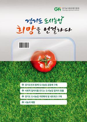 경기농식품유통진흥원