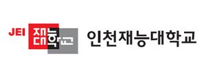 인천재능대학교