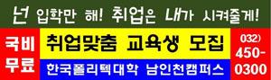 한국폴리텍대학 남인천캠퍼스