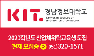 경남정보대학