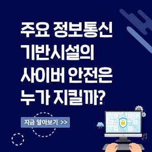 한국인터넷진흥원