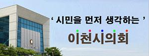 이천시의회