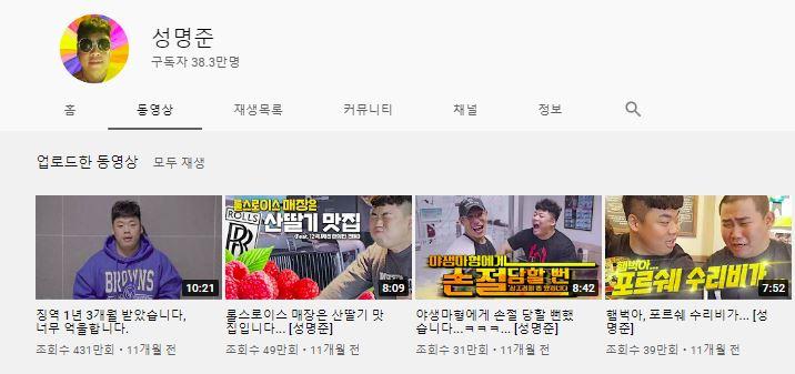 [단독] '인천대장' 성명준 씨 사기, 협박 혐의로 2심 징역형 선고 | 인스티즈