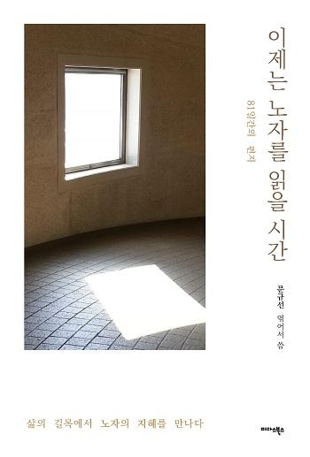 """[배틀북] 신간 '이제는 노자를 읽을 시간'…""""일상 속 노자의 지혜를"""""""