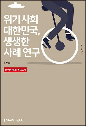 [배틀북]이재용의 사과는 적절했나…'위기사회 대한민국, 생생한 사례연구'