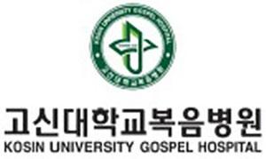 고신대학교병원